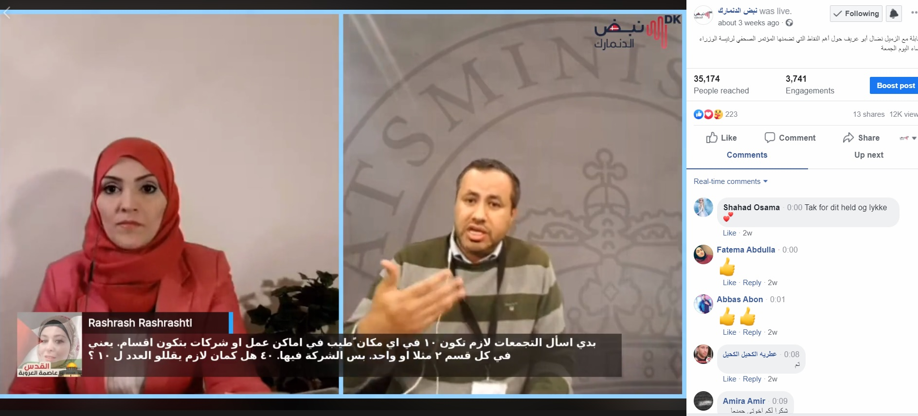 En direkte udsendelse fra Statsministeriet efter et pressemøde med statsministeren (2)