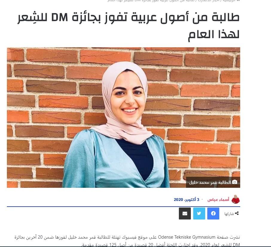 En_Artikel om en dansk-arabisk studerende som har vundet DM i poesi i 2020 (1)